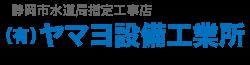 有限会社ヤマヨ設備工業所